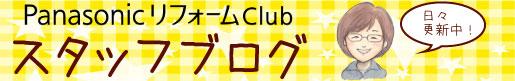 陸中建設株式会社PanasonicリフォームClubスタッフブログ